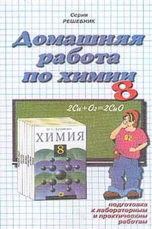 Вы можете скачать решебник по химии 8 класс Габриелян и Вы сразу же получите