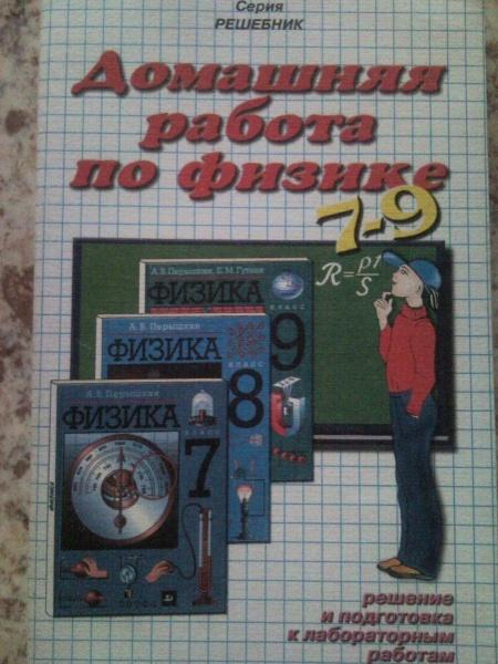Сборник Задач для 7 Класса по Физике